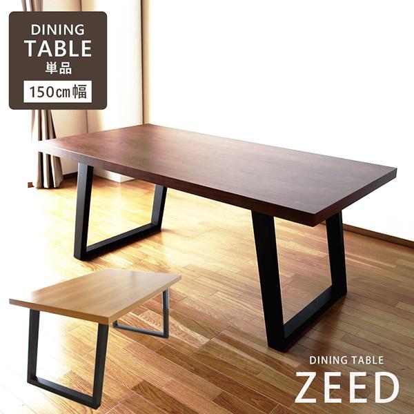 (ダイニングテーブル テーブル単品 モダン) ジード150ダイニングテーブル単品