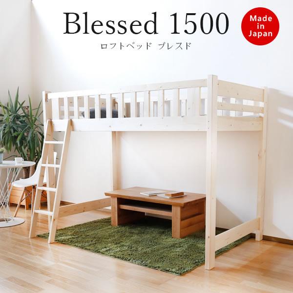 (ロフトベッド ロータイプロフトベッド ベッド) Blessed ブレスドロータイプロフトベッド1500 極太 省スペース シングル シングルベッド すのこベッド 天然木 国産家具 国産ベッド みつろう仕上げ 子供部屋 かわいい シンプル 男の子 女の子