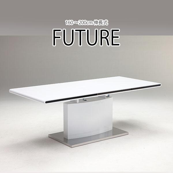 【SALEクーポン&ポイント5月6日迄】フューチャー FUTURE ダイニングテーブル オールホワイト ワイヤー式伸長テーブル 160200