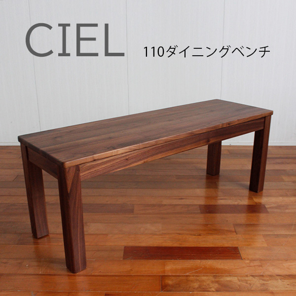 Dining Bench Bench Chair Dining Table Chairs Noble Walnut Shell 110 Cm  Dining Bench