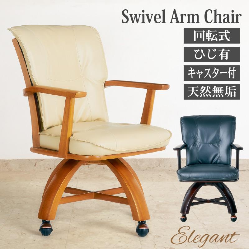 ゆったりとくつろげるキャスター付肘つきチェア 北欧風 ナチュラル ダイニング チェア 回転座椅子 回転椅子 回転イス 北欧 4日20時からPT+クーポン キャスター付き回転イス ダイニングチェア 椅子 肘掛 無垢材 キャスター おしゃれ イス クッション 木製 回転チェア 出色 お中元 回転 エレガント北欧 ダイニング椅子 人気