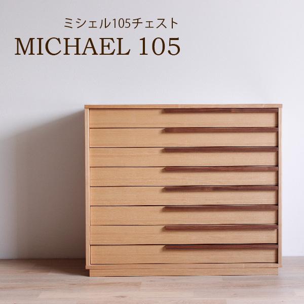 国産 完成品 桐箪笥 ミシェル105-8段 浅引き箪笥