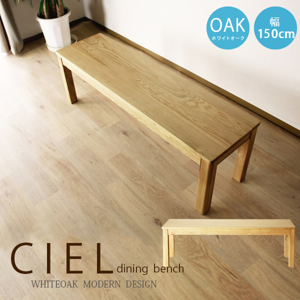 Dining Bench Bench Chair Dining Table Chair Dining Table Chair Choice Wood  Oak Japanese Oak シエル 150 Dining Bench White Oak Dining Bench Bench Wooden  ...
