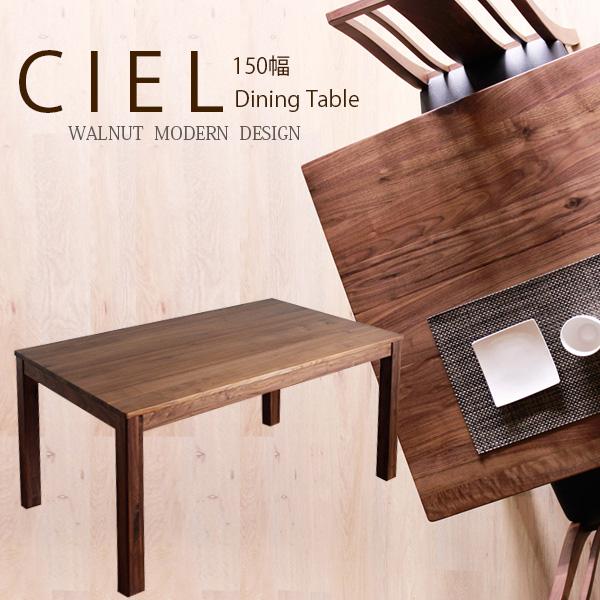 送料無料 150cmダイニングテーブル ウォールナット テーブル単品 ウォールナット無垢材 ダイニングテーブル ダイニング 店舗ディスプレイ シエル