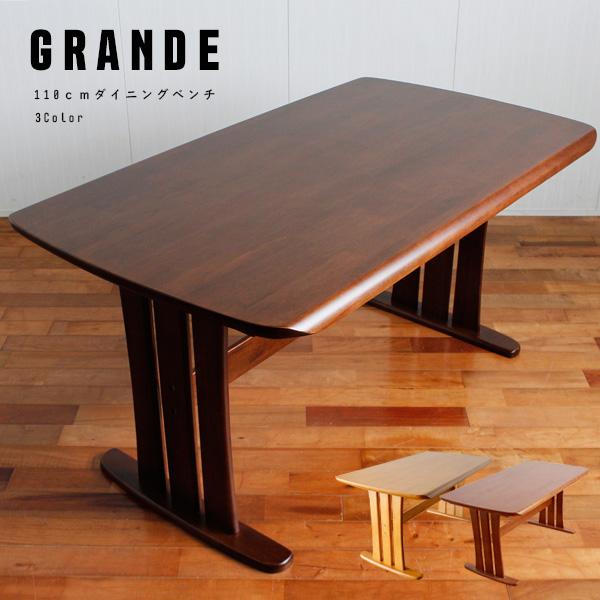 送料無料 ダイニングテーブル単品 テーブル 食卓テーブル ダイニング 木製 グランデ ダイニングテーブル140cm単品 ブラウン
