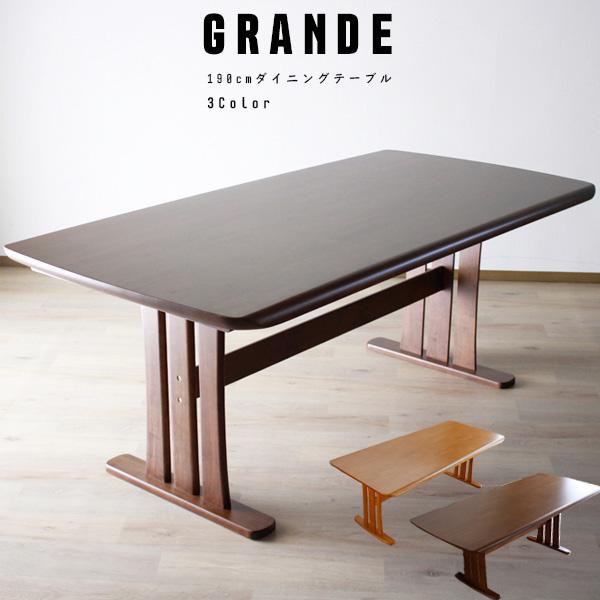 送料無料 ダイニングテーブル単品 テーブル 食卓テーブル グランデ ダイニングテーブル190cm単品 ブラウン ダークブラウン ナチュラル 190センチ