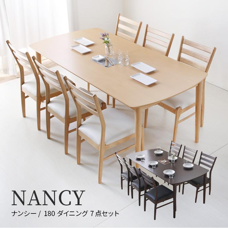 送料無料 ダイニングテーブルセット 6人掛け ダイニングセット NANCY ナンシー ダイニングテーブル 机 テーブル ダイニングチェア ダイニング7点セット 食卓 北欧