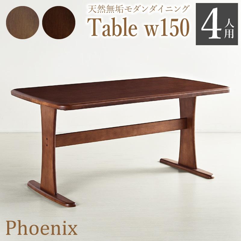 【SALEクーポン&ポイント5月6日迄】送料無料 150cm ダイニングテーブル 単品 テーブル Phoenix フェニックス 長方形 木製 無垢テーブル 木製 4人用