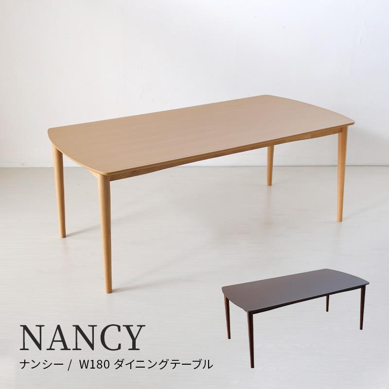 【12日まで!大決算SALE MAX10倍 +送料無料】  NANCY ナンシー 180 ダイニングテーブル 机 テーブル ダイニング 食卓:カグラシ