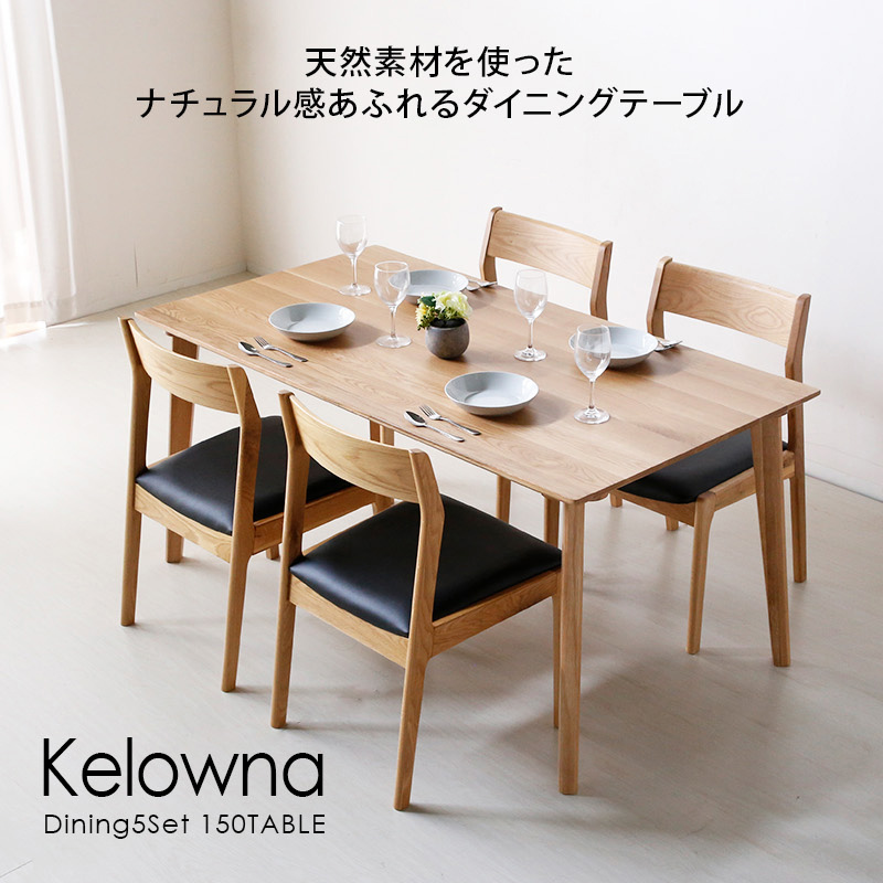 送料無料 ケロウナ 150cm ダイニング5点セット Kelowna ホワイトオーク クッション 椅子 テーブル チェア 机