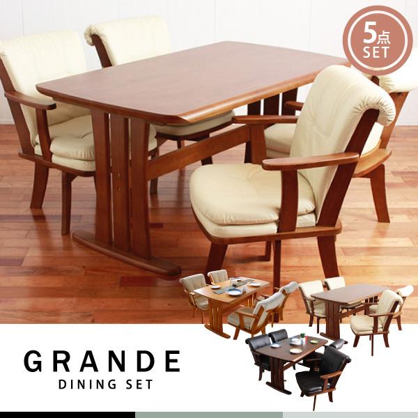送料無料 ダイニングテーブルセット グランデ 140cmダイニング5点セット 2色対応 ダイニングセット 回転椅子 回転チェア 食卓セット おしゃれ 椅子 机 テーブル