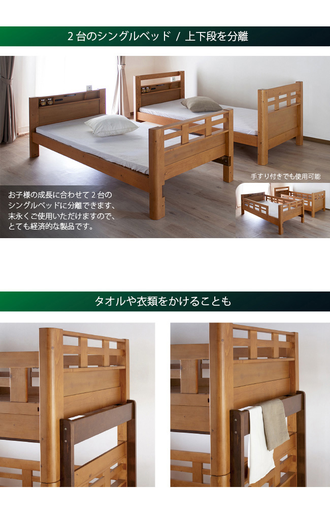 Kagu Rashi Even Adults Can Use Nordic Pine Bunk Bed Bunk Beds