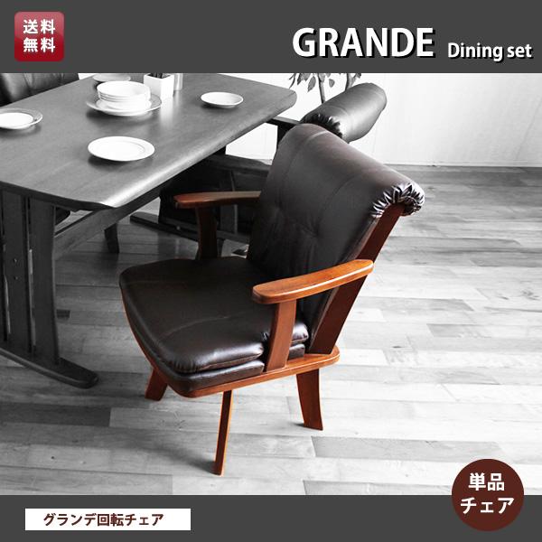 クッション性があり高品質でくつろげるダイニングチェア グランデ 回転チェア 回転座椅子 回転椅子 回転イス ダイニング チェア 北欧 クッション 木製 椅子 家具 イス おしゃれ