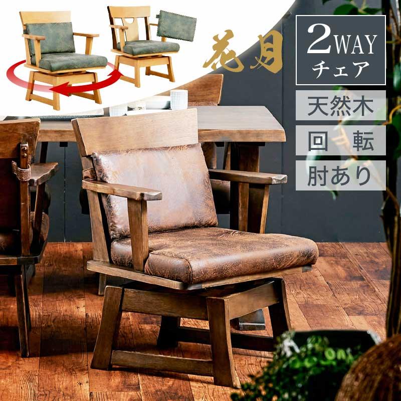 (チェア イス ダイニングチェア) 花月 KAGETSU肘付きチェア単品 ダイニング用 食卓用 ダイニングチェア 和風 回転 椅子 木製 回転椅子 木製 ナチュラル ブラウン