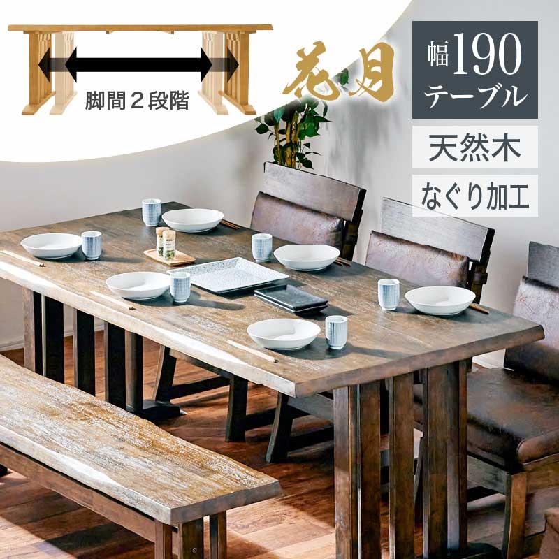 (テーブル ダイニングテーブル 机) 花月 KAGETSU190ダイニングテーブル単品 ダイニングテーブル ダイニング用 食卓用 和風 木製 ナチュラル ブラウン 190cm