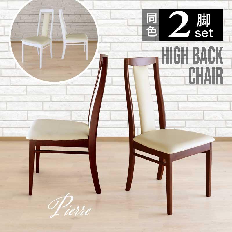 送料無料 ダイニングチェア チェア 椅子 2脚セット シンプル 限定タイムセール シック 木製 モダン ミッドセンチュリー 4日20時~ 大SALE ブラウン 南欧風 PIERREピエール 南欧 北欧 最安値挑戦 ホワイト 白