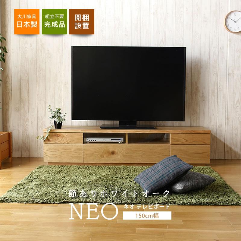 送料無料 国産 安心の日本製 モダンなテイストや北欧スタイルのお部屋に 木製 ナチュラル ネオ150cmTVボード 節ありホワイトオーク材 テレビ台 ローボード テレビ台 ハイタイプ 完成品 北欧 32型 40型 テレビボード 150 ナチュラル