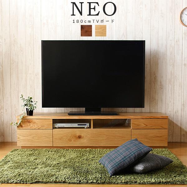 送料無料 国産 安心の日本製 モダンなテイストや北欧スタイルのお部屋に 木製 ナチュラル ネオ180cmTVボード 節ありホワイトオーク材 リビング テレビ台 ローボード テレビ台 ハイタイプ 完成品 北欧 32型 40型 テレビボード 180