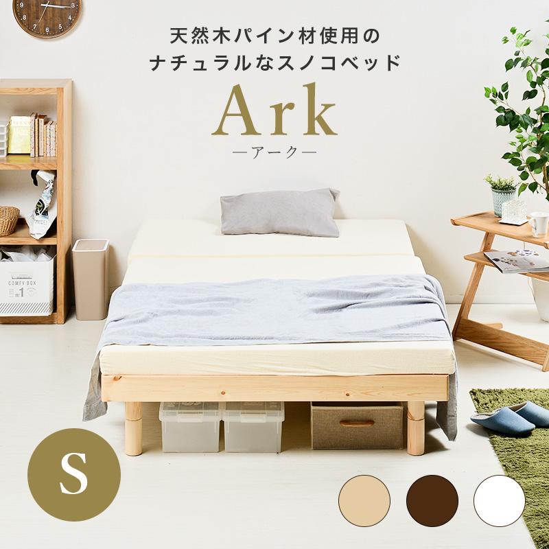 シングルベッド すのこベッド ベッド ベッドフレーム すのこ シングル 18日からポイント+クーポン ark フレーム ナチュラル 高さ調節 スノコ 大好評です オンライン限定商品 ローベッド ホワイト アーク ブラウン