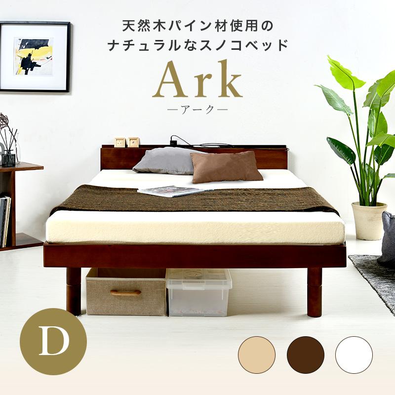 ダブルベッド すのこベッド 情熱セール ベッド ベッドフレーム すのこ シングル 宮付き 18日からポイント+クーポン アーク ark 至高 フレーム スノコ シンプル ダブル ローベッド ホワイト 高さ調節 ナチュラル ブラウン