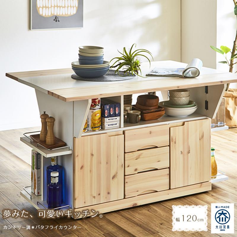 チェルシー 120 両バタテーブルカウンター【代引き不可商品】