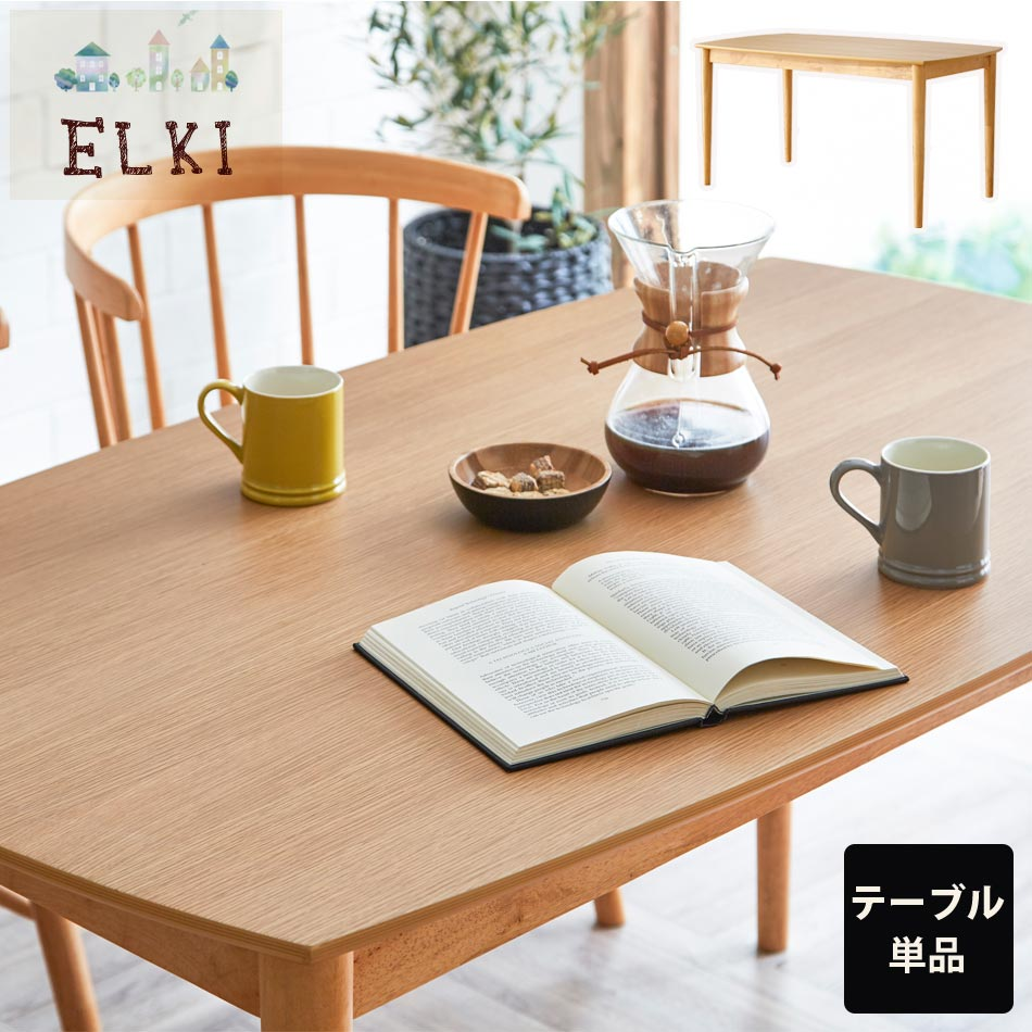 【送料無料】 エルキ 130ダイニングテーブル 木製 ダイニング テーブル オーク突板 食卓テーブル 食卓 北欧風 北欧 カントリー カントリー風 4人掛け 4人用 新生活 カフェ カフェテーブル