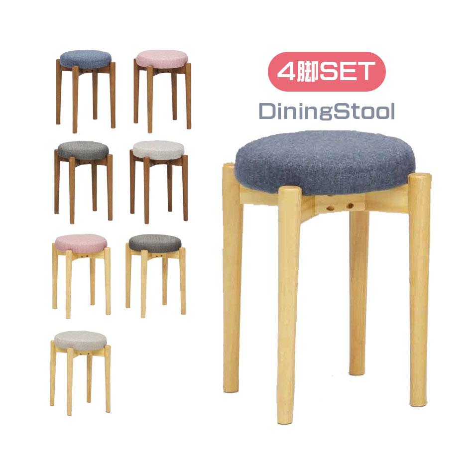 ダイニングスツール 4脚セット フルーツ 【送料無料】 スツール 椅子 イス ダイニングチェア ダイニングチェアー いす 食卓イス 食卓いす 食卓椅子 4個 セット セット販売 スタッキング 重ねられる 重ねて収納 北欧風 か
