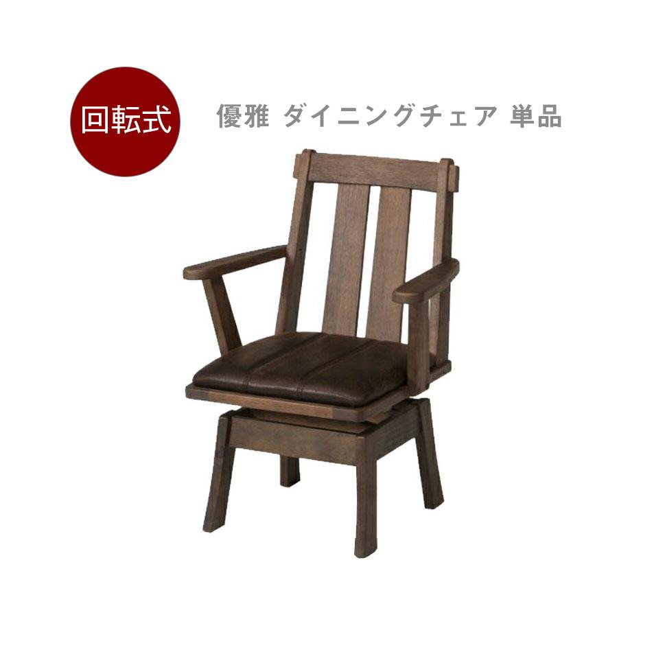 ダイニングチェア 肘付き 回転 肘付 ダイニングチェアー 回転式 木製 天然木 和 アジアン モダン 食卓イス 食卓椅子 肘付きチェア 肘付き椅子 回転椅子 アンティーク調 送料無料