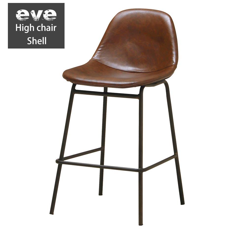 ハイチェア プロヴェンス 座面高さ58cm チェア単品 カウンターチェア バーチェアー キッチンチェア チェアー 椅子 いす レザー 合成皮革 天然木 木製 スチール リビング 食卓 モダン 北欧 シンプル デザイン