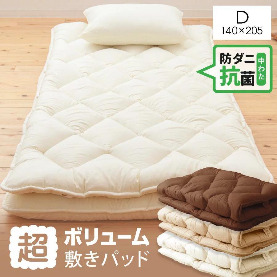 敷きパッド 洗える 分厚い ダブル ロング 日本製 防ダニ抗菌わた 超ボリューム 国産 ボリューム ベッドパッド 敷パッド 敷きパット 防ダニ 抗菌 防臭 ふかふか ウォッシャブル 丸洗い 雲の上でやすらぐ 熟睡を マットレスに