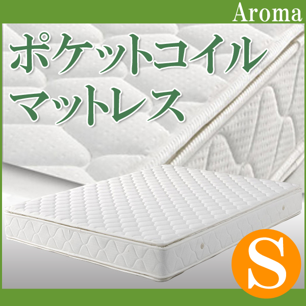アロマ シングルマットレス ファブリック(布)製 シンプル ホワイト(白色) (シングルマット、ポケットマット、Sマット)【送料無料】