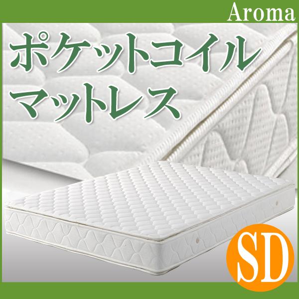 アロマ セミダブルマットレス ファブリック(布)製 シンプル ホワイト(白色) (セミダブルマット、ポケットマット、SDマット)【送料無料】