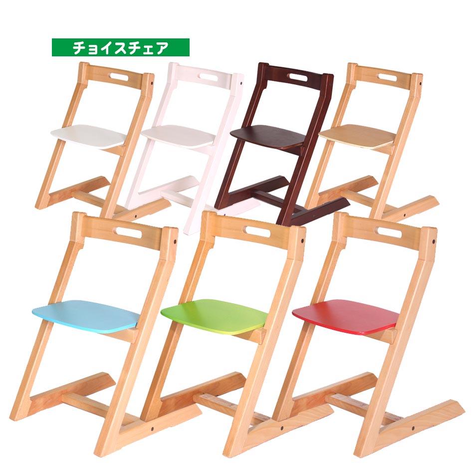 ダイニングチェア チョイスチェア 【送料無料】 ダイニングチェアー 食卓椅子 食卓 ダイニング 椅子 イス いす 子供 キッズ 木製 カラフル シンプル スタッキング 重ねられる 簡単組み立て
