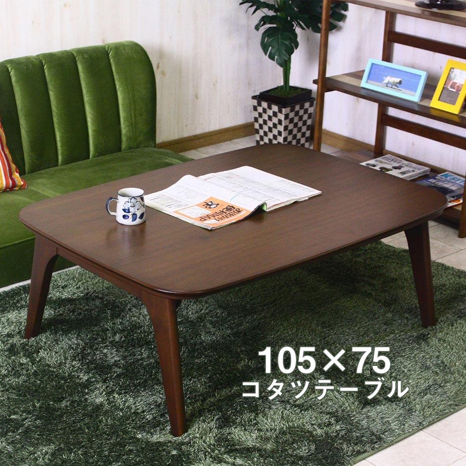 こたつ テーブル 折脚 長方形 105 マドリード こたつテーブル センターテーブル 単品 省スペース リビングこたつ コタツ 炬燵 モダン 北欧風 ブラウン シンプル 木製 ウォールナット こたつ本体 おしゃれ 送料無料