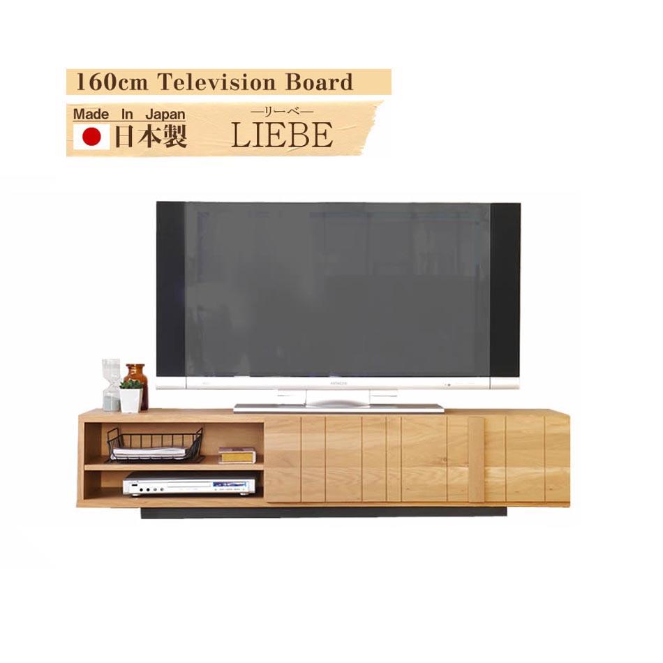 【送料無料】北欧 LIEBE リーベ 160TVボード インテリア アンティーク テレビ台 オシャレ ローボード テレビボード TVボード TV台 テレビ台 AVラック 国産 完成品