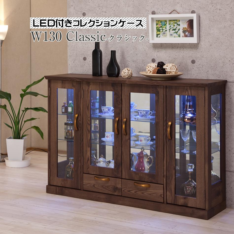 コレクションボード サイドボード オリジナル 食器棚 木製 ロー 収納 家具 インテリア リビング収納 ディスプレイラック LED ライト アンティーク 幅130cm
