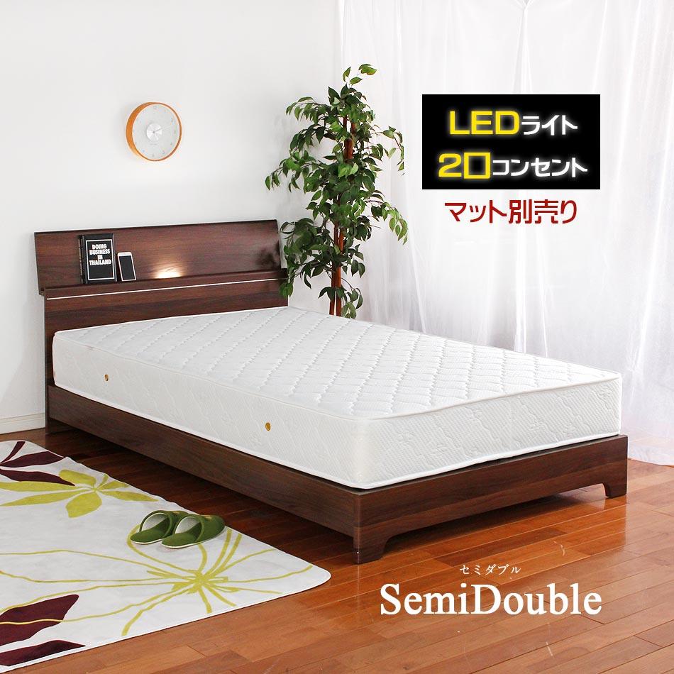 ベッド セミダブル セミダブルベッド ベッドフレーム 木製ベッド フレーム 木製 北欧 シンプル おしゃれ ナチュラル ブラウン ベッド フレームのみ ネロ セミダブル マットレス無し LED付