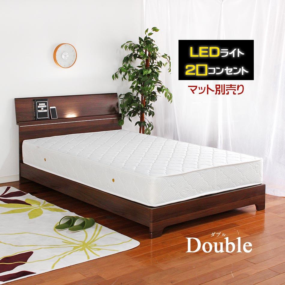 【スーパーSALE10%OFF対象商品】 ベッド ダブル ダブルベッド ベッドフレーム 木製ベッド フレーム 木製 北欧 シンプル おしゃれ ナチュラル ブラウン ベッド フレームのみ ネロ ダブル マットレス無し LED付