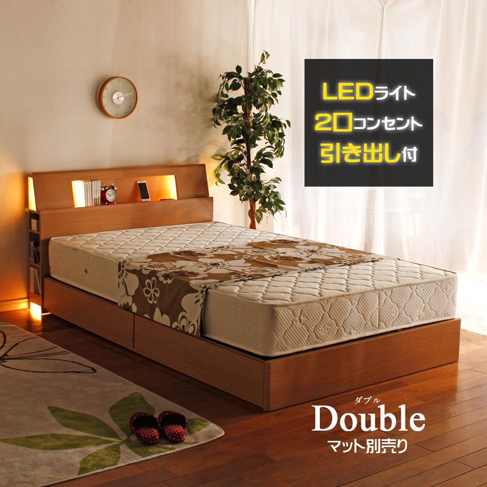 ベッド ダブル ダブルベッド ベッドフレーム 木製ベッド フレーム 木製 北欧 シンプル おしゃれ ナチュラル ブラウン ベッド フレームのみ ラヴィニア ダブル マットレス無し LED付 引出しタイプ