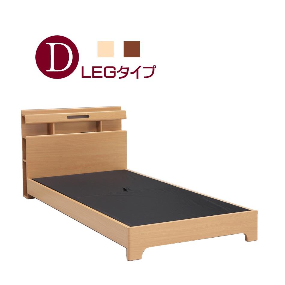 ベッド ダブル ダブルベッド ベッドフレーム 木製ベッド フレーム 木製 北欧 シンプル おしゃれ ナチュラル ブラウン ベッド フレームのみ フィーノ ダブル マットレス無し LED付 LEGタイプ