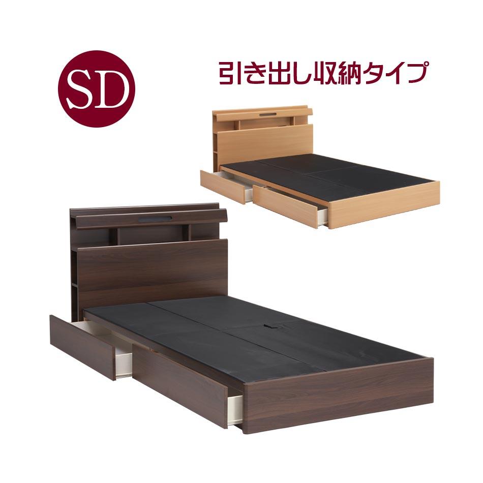 ベッド セミダブル セミダブルベッド ベッドフレーム 木製ベッド フレーム 木製 北欧 シンプル おしゃれ ナチュラル ブラウン ベッド フレームのみ フィーノ セミダブル マットレス無し LED付 引出しタイプ