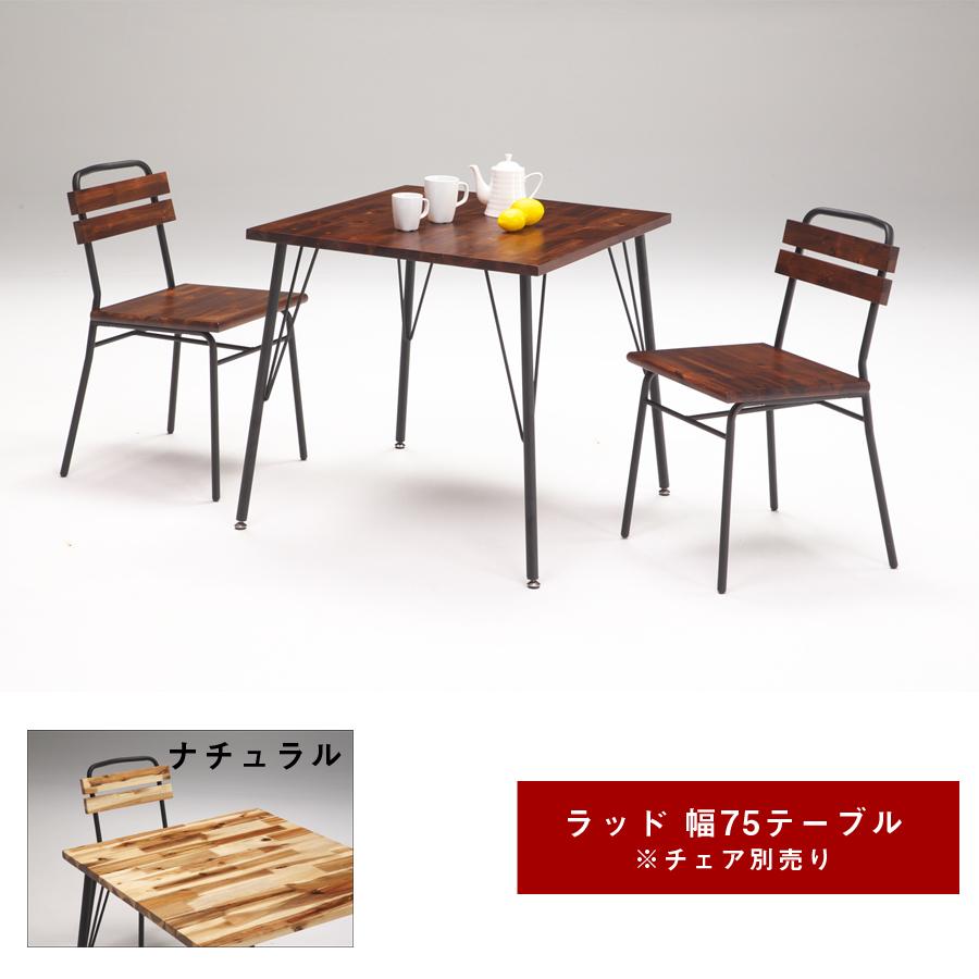ダイニングテーブル ダイニングテーブルのみ 単品 二人用 正方形 ダイニングテーブル テーブル 幅75cm 木製 ラッド
