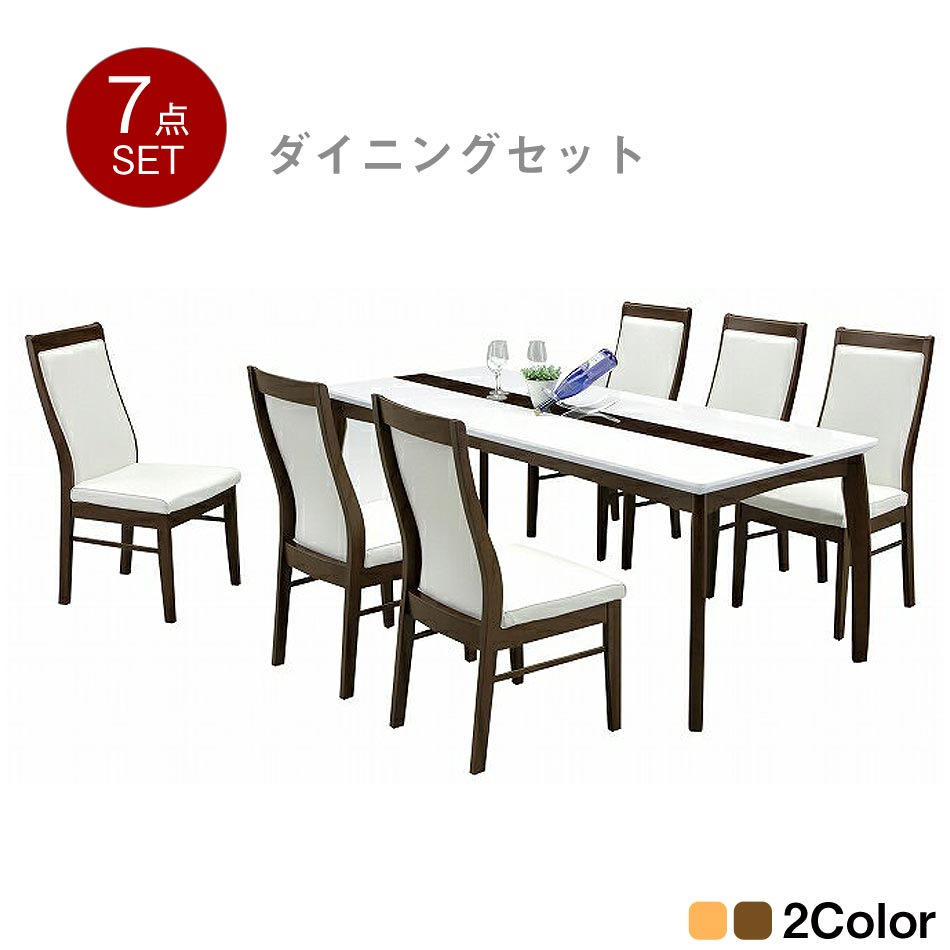 ダイニングテーブルセット ダイニングテーブル 7点セット 6人 アンティ―ク調 北欧風 おしゃれ 7点セット ダイニングセット テーブル チェア 6脚 オーロラ2色展開 セット ダイニングテーブル 7点 食卓 木製 リビング