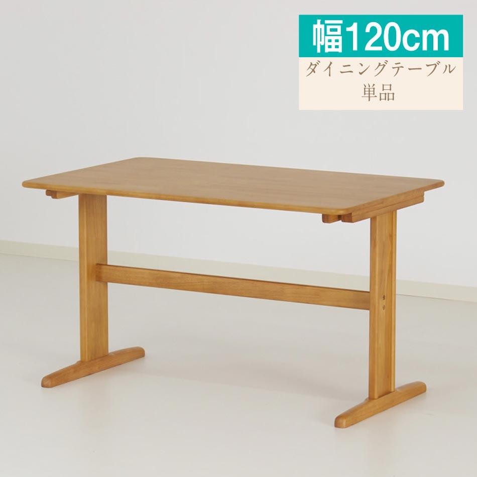 ダイニングテーブル 単品 木製ダイニングテーブル 幅120cm 食卓テーブル リビングテーブル おしゃれ フォースター仕様