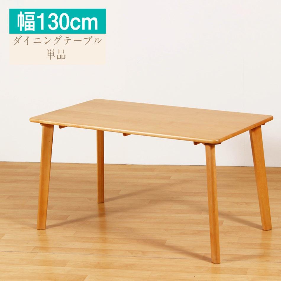【アフターセール!対象商品】リビングテーブル ダイニングテーブル 単品 幅130cm 木製ダイニングテーブル 幅130cm 食卓テーブル おしゃれ