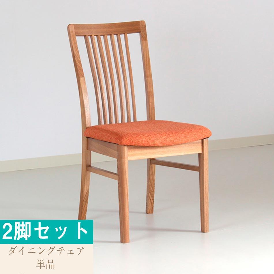 【スーパーSALE10%OFF割引品】ダイニングチェア 2脚組 モダン 北欧 チェア おしゃれ 椅子 木製 ダイニング用 食卓椅子 ダイニングチェアー 椅子