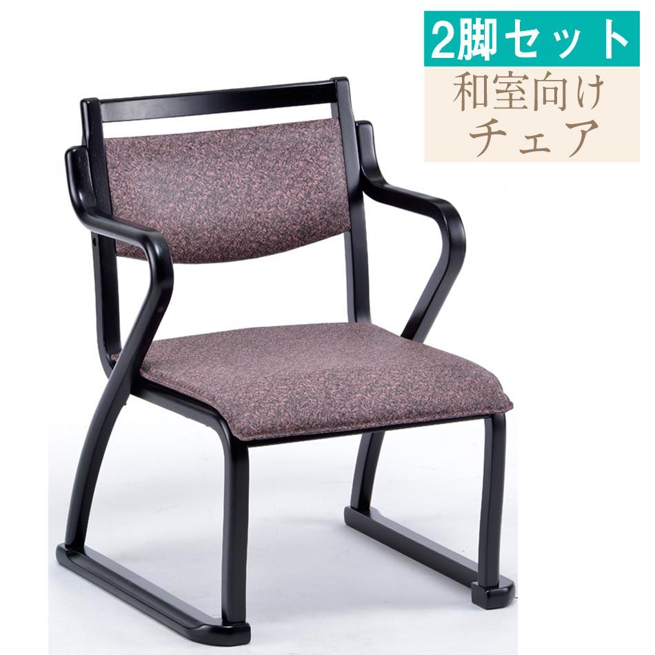 介護 施設向け 和室向けチェア 椅子 肘付きチェア ダイニングチェア 畳部屋用 和室用 食卓椅子 2脚セット 超軽量設計 宴会 本堂