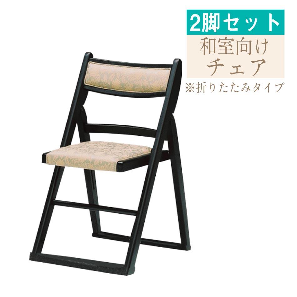 楽座(本堂専用座椅子)楽座折畳椅子1型 2脚入