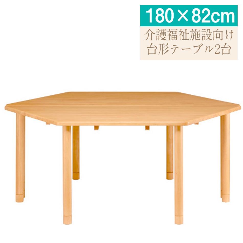 CareTT2-18082 台形テーブル2台セット