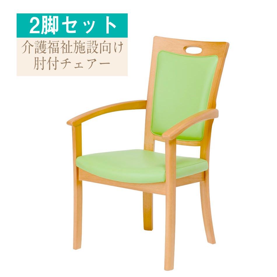 介護施設 ハイバックチェア 肘付き 木製 背もたれ付き ダイニングチェア チェア 椅子 イス いす 高齢者 お年寄り 食卓 食卓椅子 Care-AC-001-IN 肘付ハイバックチェア 2脚入
